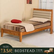 ~ ~Homelike 北原床架組~單人3.5尺 不含床墊