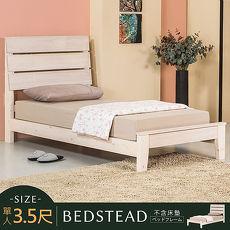~ ~Homelike 雨澤床架組~單人3.5尺 不含床墊
