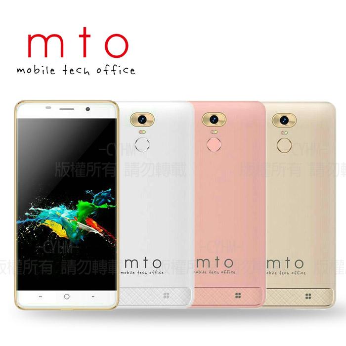 MTO D1 Plus 四核心5.5吋4G LTE智慧双卡机※内附果冻套+玻璃保贴※