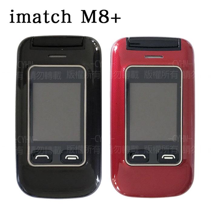imatch M8+ 雙卡雙螢幕摺疊老人機※送2G卡+清潔組+內附二顆電池※