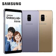 Samsung Galaxy A8+ 2018 6吋防水美拍奇機(6G/64G)※送保貼+保護套※放閃金