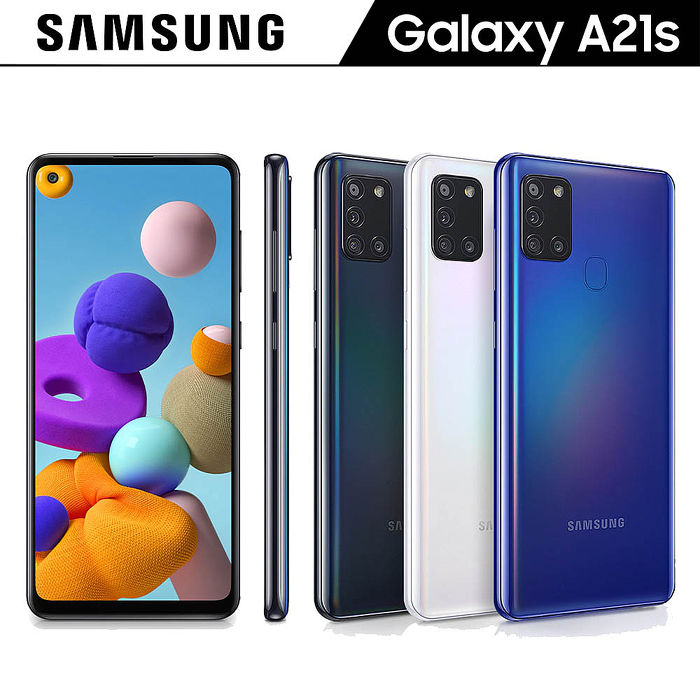 Samsung Galaxy A21s (4G/64G) 6.5吋雙卡美拍機白