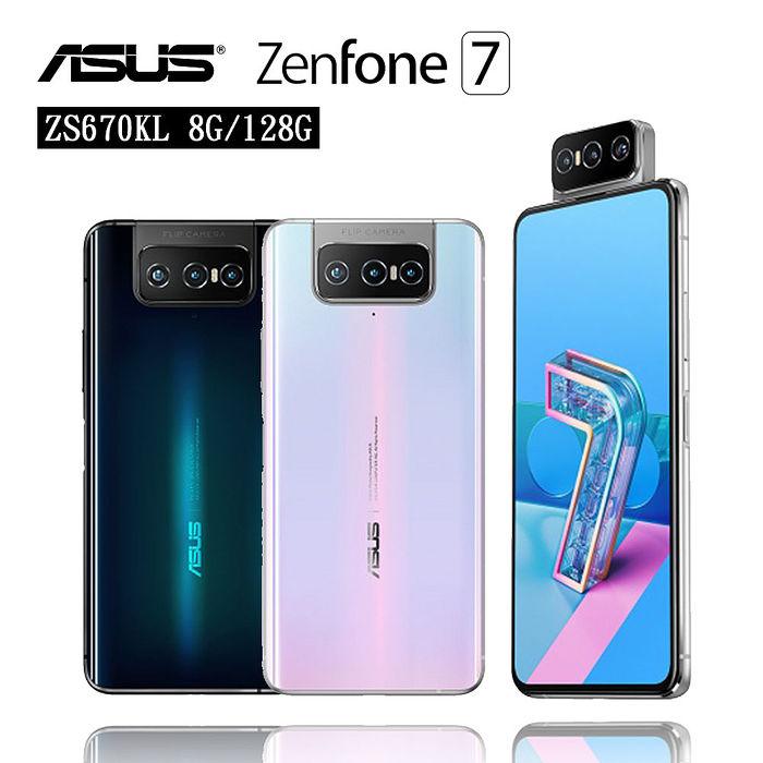 ASUS ZenFone 7 ZS670KS (8G/128G)翻轉三鏡頭5G雙卡機宇曜黑