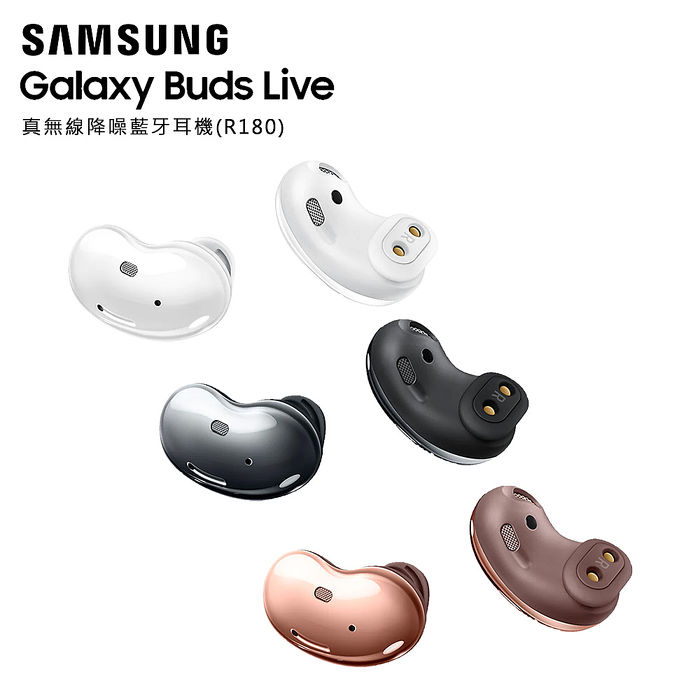 Samsung Galaxy Buds Live 真無線藍牙耳機星霧金