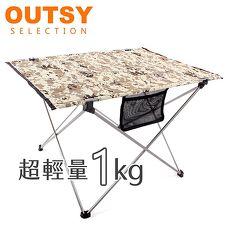 【OUTSY嚴選】迷彩航太級鋁合金超輕量布折疊桌/布蛋捲桌(多色可選)
