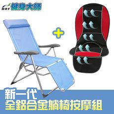 健身大師—全鋁合金輕量休閒躺椅(天空藍)+涼風椅墊超值組