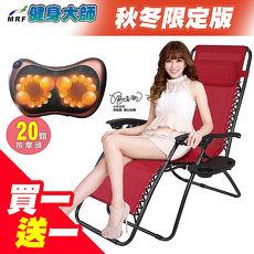 健身大師—秋冬限定好舒壓按摩枕休閒椅組按摩枕/按摩椅