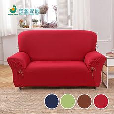 【格藍】典雅涼感彈性沙發套4人座(四色可選)
