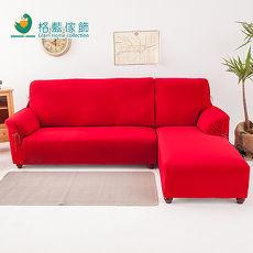 【格藍】超彈性L型涼感沙發套二件式(右側)(四色可選)