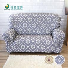 【格藍】波斯迷情涼感彈性沙發套1人座(二色可選)