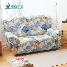 【格藍】貝娜印花彈性沙發套2人座