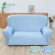 【格藍】夏晶冰涼絲彈性沙發套1+2+3人座(二色可選)