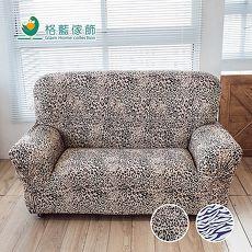 【格藍】叢林時尚涼感彈性沙發套3人座(二款可選)