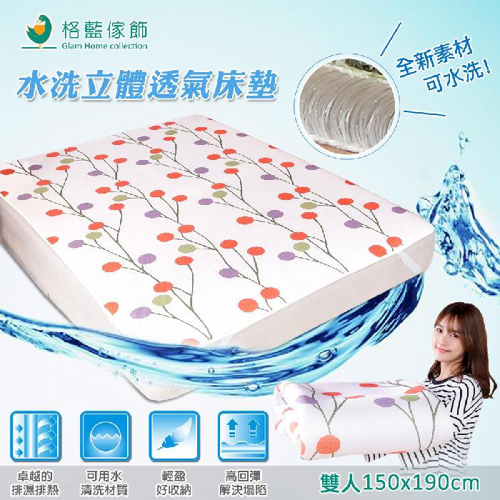 【格藍】10mm可水洗3D透氣支撐雙人床墊-小野菊