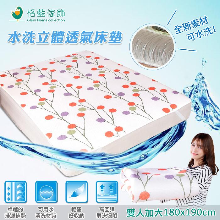 【格藍】10mm可水洗3D透氣支撐加大雙人床墊-小野菊