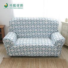 【格藍】水立方涼感彈性沙發套3人座
