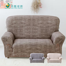 【格藍】禪思彈性沙發套1人座(三色可選)