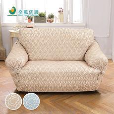 【格藍】雅室彈性沙發套三人座(二色可選)