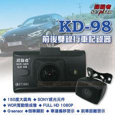 【掃瞄者】KD-98 前後雙錄行車記錄器 贈16G記憶卡
