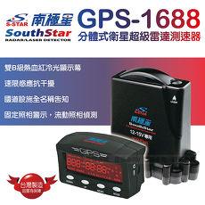 南極星 GPS-1688 分體式衛星超級雷達測速器
