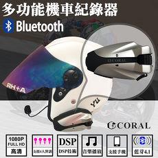 機車專用多功能紀錄器 贈16G卡+全套配件 錄影加藍芽耳機 安全帽藍牙耳機 摩托車 重機