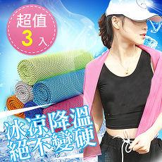 超涼感絕不變硬雙色運動冰涼巾(3入)顏色隨機【APP】