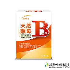 統欣生技 天然酵母元氣B群30粒/盒x1