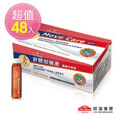 【Nutrimate你滋美得】舒關加強液(龜鹿升級版)-48入