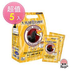 【馬來西亞進口】生活 大馬國鳥白咖啡(3合1)15包x5袋