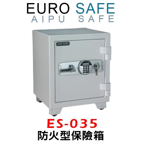 EURO SAFE 防火型電子密碼保險箱 ES-035