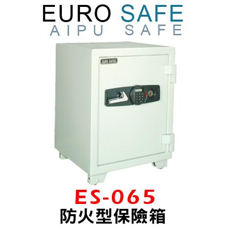 EURO SAFE 防火型電子密碼保險箱 ES-065