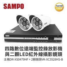 SAMPO聲寶 4路監視監控錄影主機(DR-XS0479HF)+2顆LED紅外線攝影機(VK-XC3528HS-B)