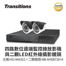 【凱騰】全視線 4路監視監控錄影主機(HS-HA4311)+LED紅外線攝影機(MB-AHD872H-4)×2 台灣製造主機+二顆6.0㎜
