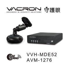 VACRON守護眼 VVH-MDE52/AVM-1276 4路360°行車紀錄系統【凱騰】