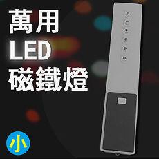 LED萬用防水磁鐵照明燈6pcs-灰