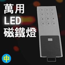 LED萬用防水磁鐵照明燈12pcs-灰