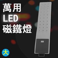 LED萬用防水磁鐵照明燈30pcs-灰