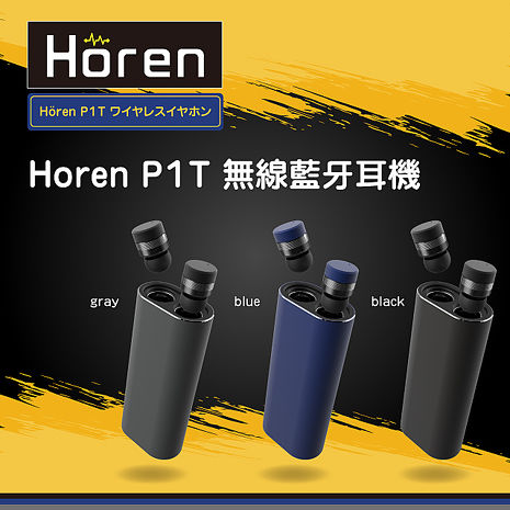 Horen P1T 無線藍牙耳機 (活動)黑