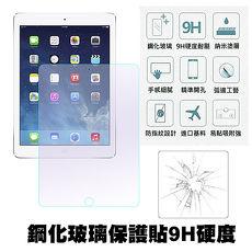 【SHOWHAN】Apple iPad AIR/AIR2/PRO 9.7吋 抗藍光9H鋼化玻璃0.3mm疏水疏油高清抗指紋保護貼
