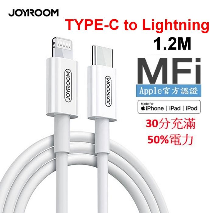 JOYROOM 本系列 S-M420 MFI認證 PD快充線 1.2M(Type-C to Lightning)(活動)