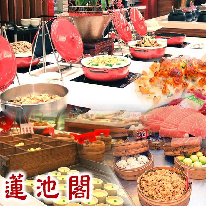 【台北】蓮池閣素菜餐廳歐式自助餐平假日午晚餐券一套兩張