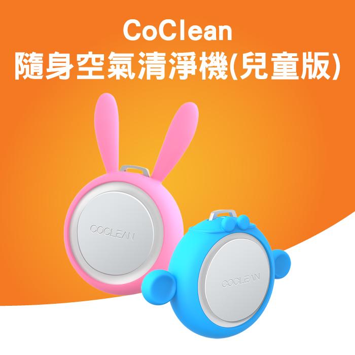 (防疫活動)CoClean隨身空氣清淨機-兒童版兔子