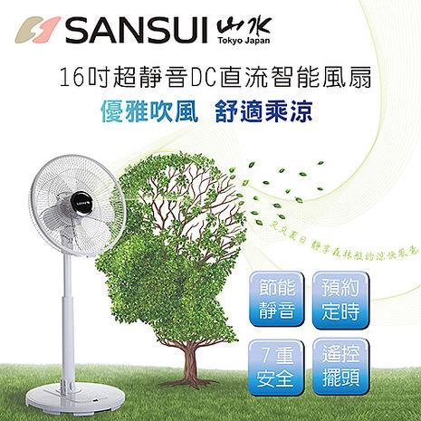 【SANSUI山水】16吋DC直流變頻馬達遙控立扇SDF-1601(促銷特賣)