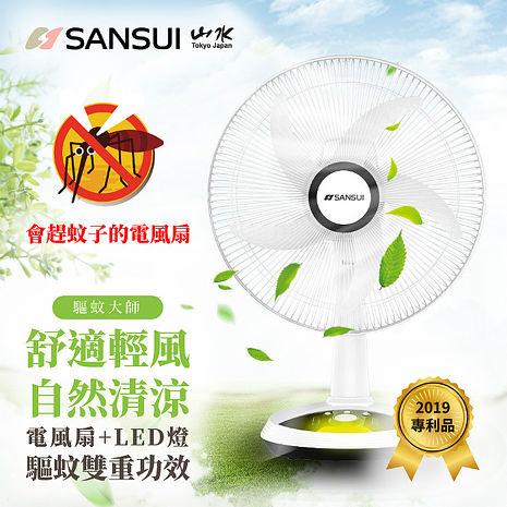 【SANSUI 山水】獨家專利 14吋LED智慧雙效驅蚊DC扇(SDF-14M01)-特賣