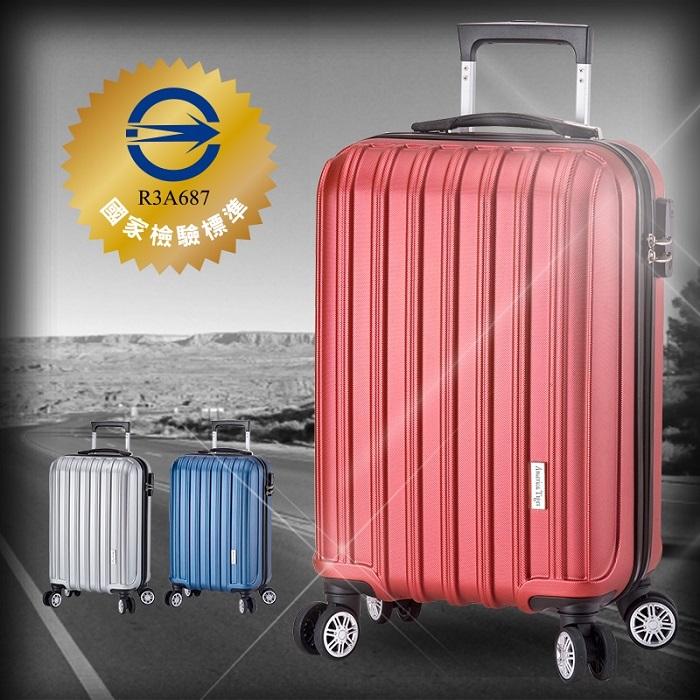 America Tiger 20吋ABS飛機輪行李箱紅色
