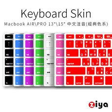 [ZIYA] Macbook Air 13吋 / Macbook Pro 13吋 / Macbook Pro 15吋 鍵盤保護膜 環保矽膠材質 中文注音 經典色系 (1入)