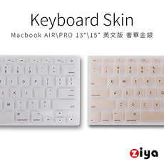 [ZIYA] Macbook Air 13吋 / Macbook Pro 13吋 / Macbook Pro 15吋 鍵盤保護膜 環保矽膠材質 英文版 奢華金銀 (1入)
