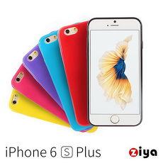 [ZIYA] Apple iPhone 6S Plus 5.5吋輕薄軟質保護殼/保護套 經典色系列