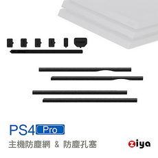 [ZIYA] PS4 Pro 遊戲主機防塵孔塞與防塵網