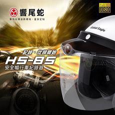 【響尾蛇】HS-85 安全帽帽簷式行車記錄器加送項鍊 (母親節限定)